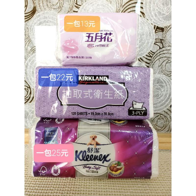 現貨 抽取式 衛生紙 好市多 舒潔 五月花 紙巾 三層衛生紙