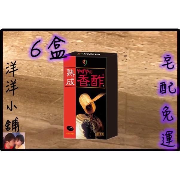 ♈️洋洋小舖♈️ 日本雅滋養濃縮香酢錠 雅滋養香醋加工食品💖宅配免運💖