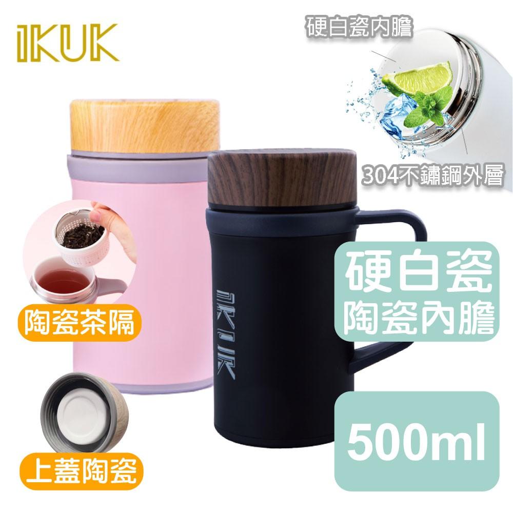 IKUK 艾可 瓷芯濾茶器手把杯陶瓷保溫杯【🔥二色】500ml【全瓷觸水、上蓋陶瓷、陶瓷內膽、外層304、保溫瓶】