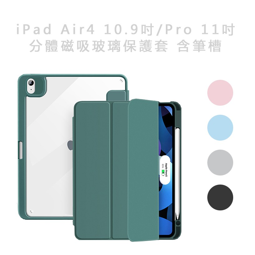 【平板保護套】Apple iPad Air4 10.9吋 pro 11吋 2021 磁吸拆分玻璃保護套 筆槽