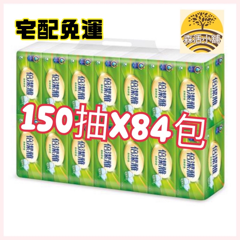 森活小舖倍潔雅-舒適抽取式衛生紙(綠/粉150抽x84包)(綠150抽x56包)