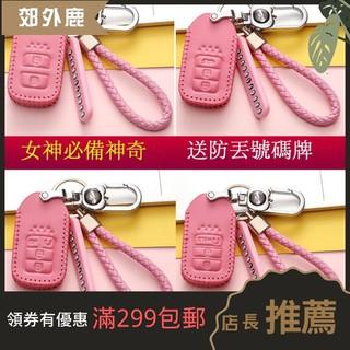 【現貨特惠】LuLu推薦 本田HONDA  civic CRV Accord 奧德賽汽車鑰匙套 鑰匙包 鑰匙外殼 鑰匙扣