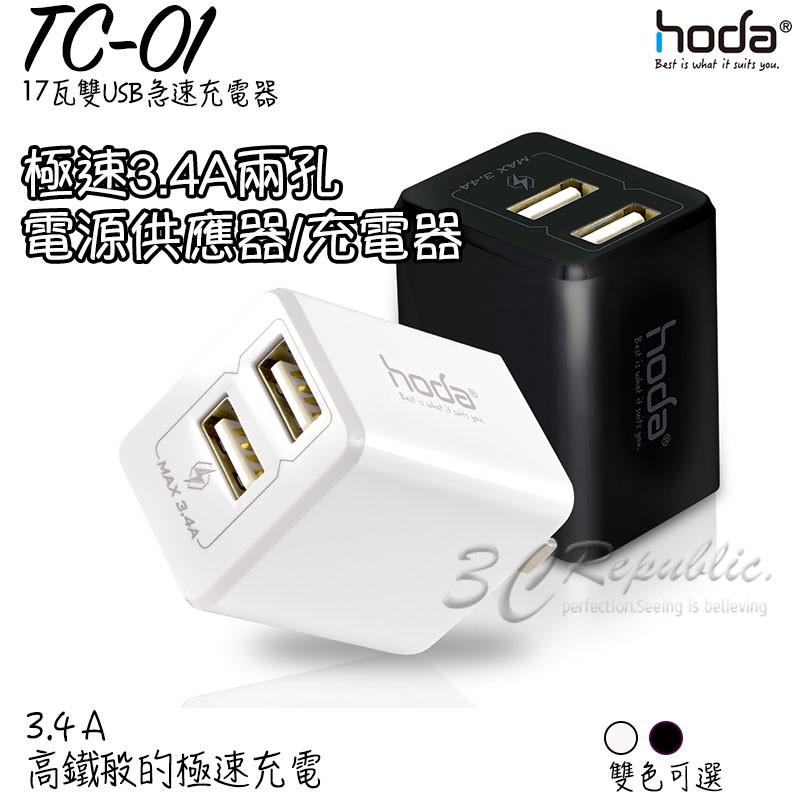 HODA TC-01 3.4A 急速雙孔 二合一 快充 USB 快速充電 充電頭 充電器 公司貨