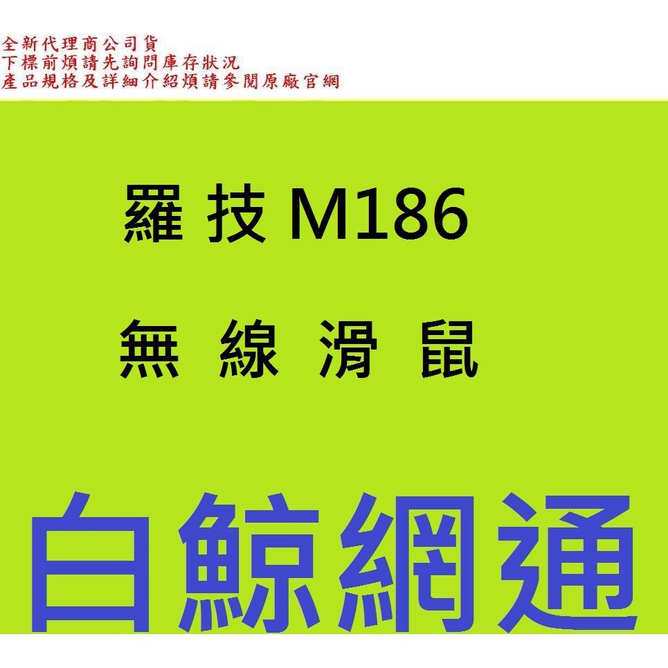 【白鯨】羅技 Logitech M186 無線滑鼠