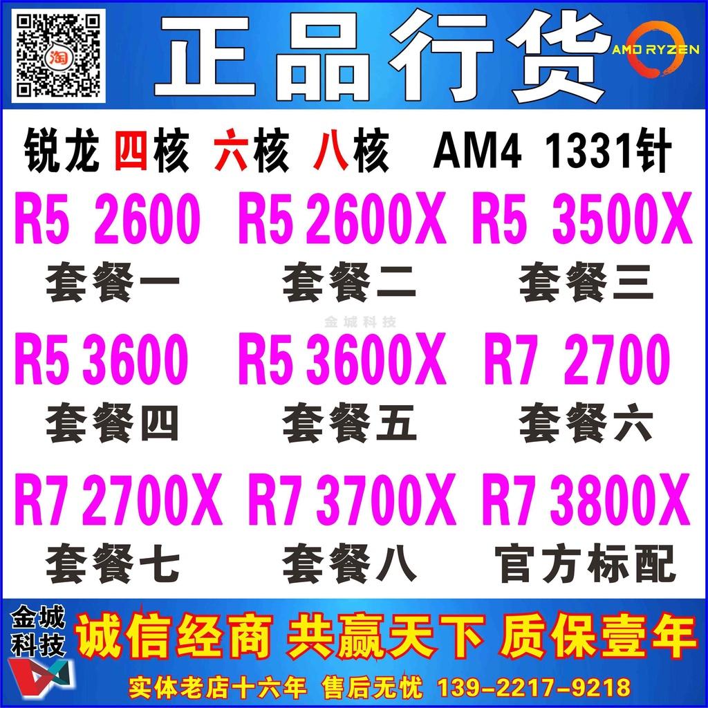 AMD R5 2600 2600X 3500X 3600 3600 R7 2700X 3700X 3800X散片