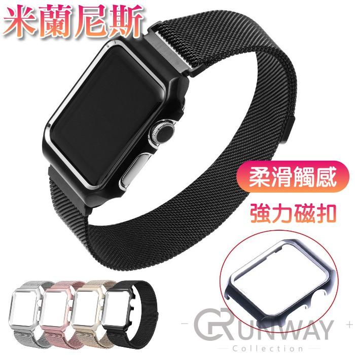 適用Apple watch 42mm 38mm 帶錶框 磁吸式 米蘭尼斯 不鏽鋼 金屬編織 時尚錶帶