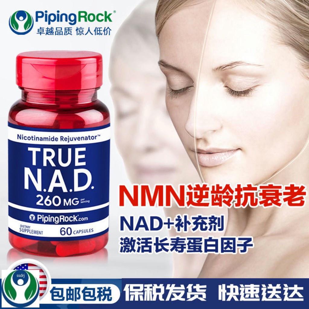 子子美國官方NAD補充劑β煙酰胺單核苷酸NMN9000+非港版基因艾沐基茵.