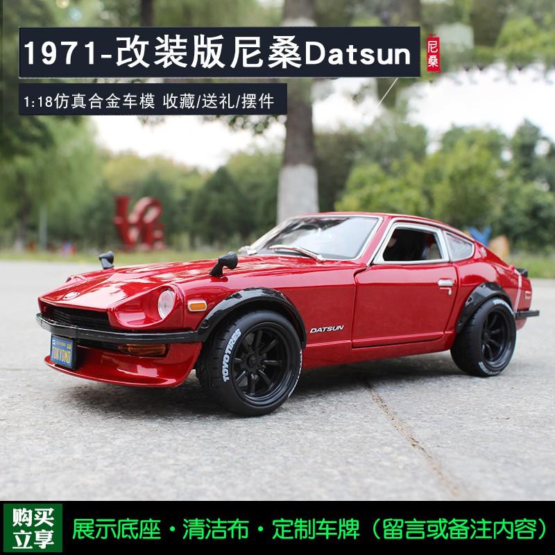 美馳圖1 18仿真合金汽車改裝版尼桑240Z跑車模型道奇戰馬RT肌肉車AK9