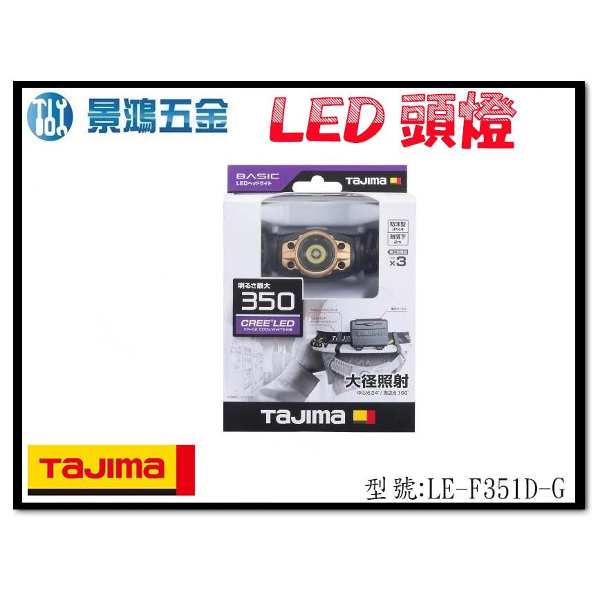 宜昌(景鴻) 公司貨 日本 TAJIMA 田島 LED頭燈 (金) 350流明 防水IPX4 LE-F351D-G 含稅
