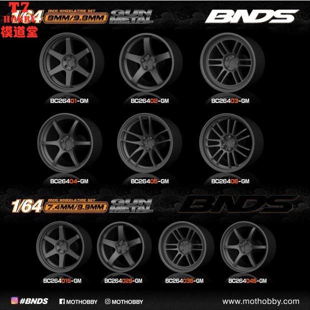BNDS 1:64比例 汽車模型改裝件 輪轂輪胎