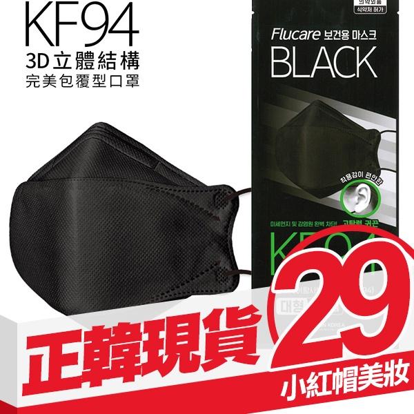 【現貨】韓國製 KF94 Flucare 3D立體黑色口罩 單片裝 三層防護 魚形口罩 黑色口罩 正韓非醫療-小紅帽美妝