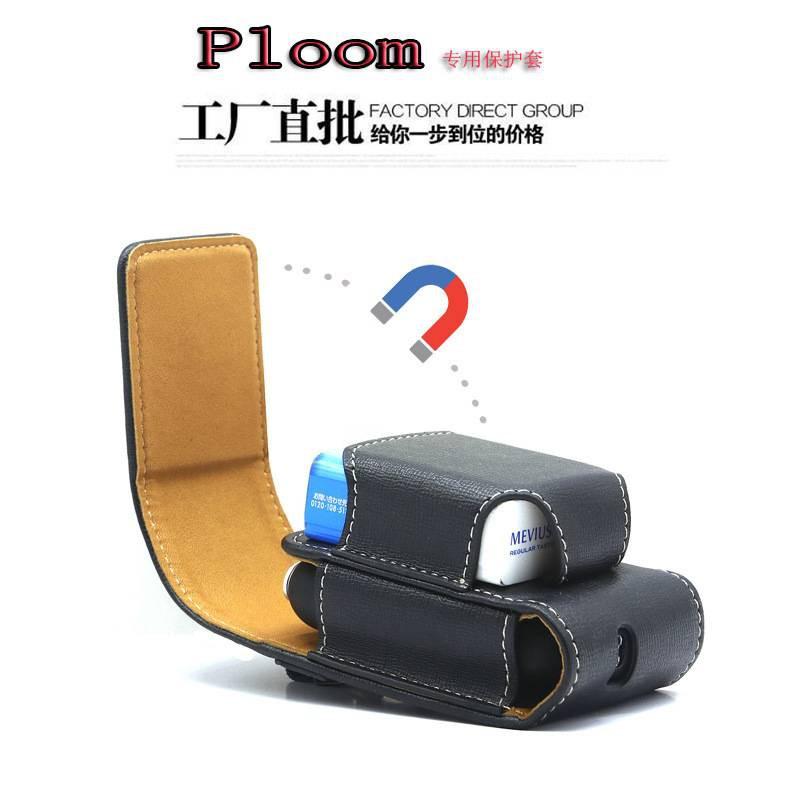 新店熱銷Ploom S二代保護套防摔Ploom Tech plus收納殼