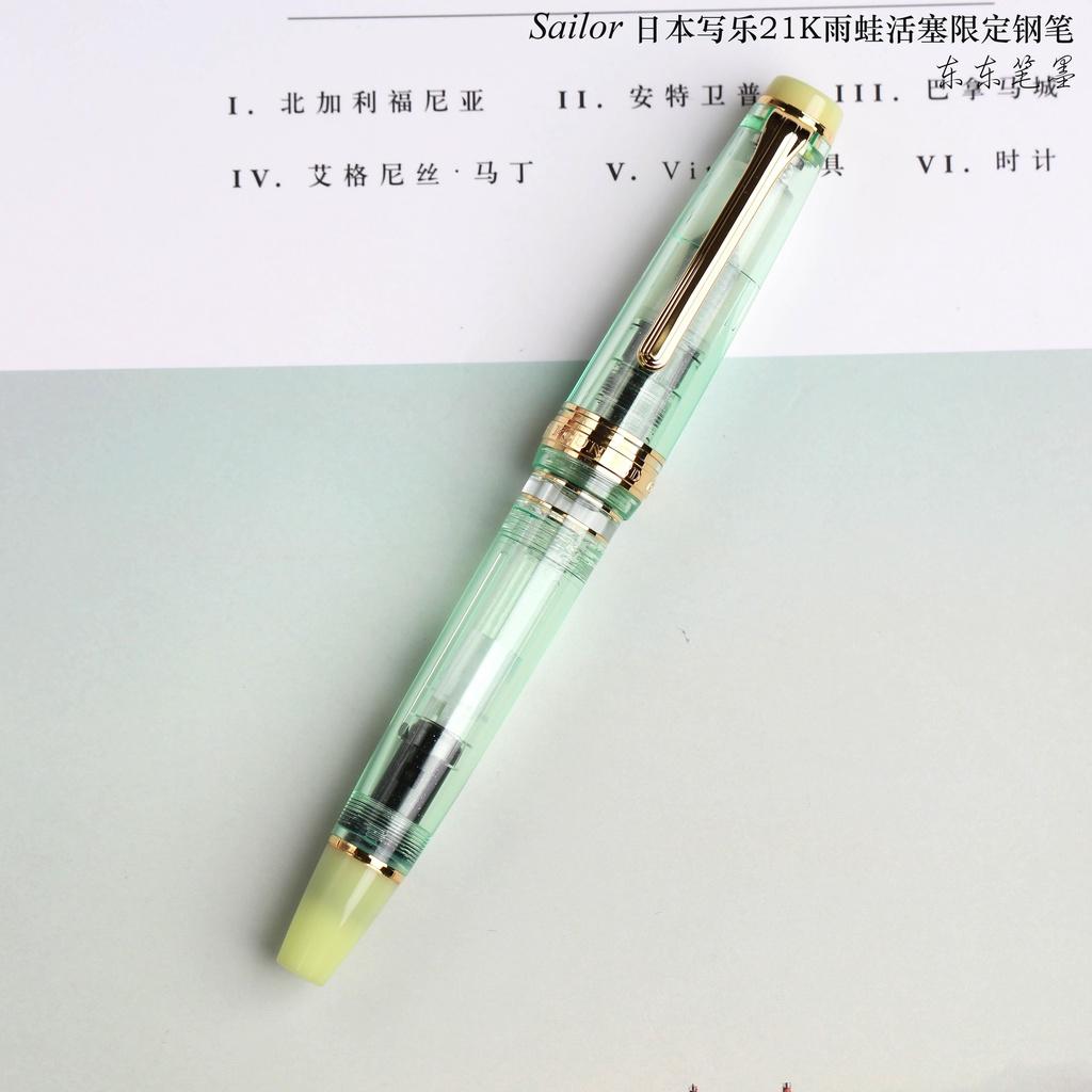 ┅順豐現貨 日本Sailor寫樂雨蛙限定活塞21K金鋼筆