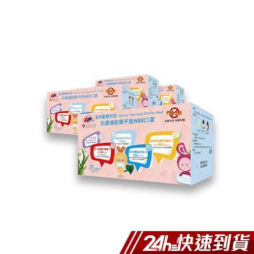 覓特 防塵機能膜 醫用防菌平面N95口罩-兒童款30入盒裝  現貨 蝦皮直送