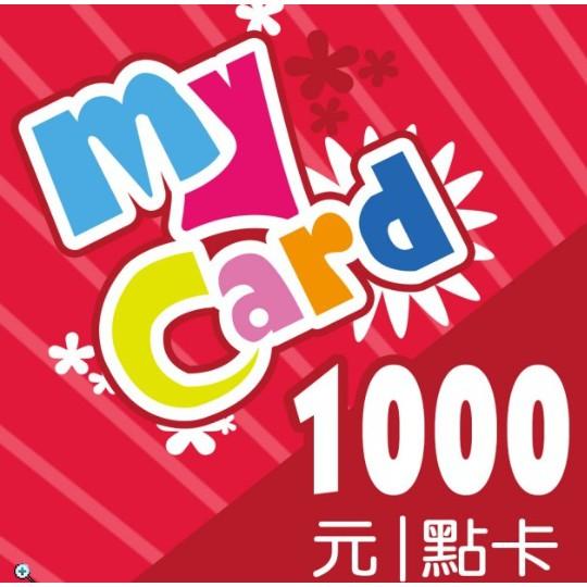 Mycard 遊戲點數 1000點 9折 93折 900 930 my card 遊戲 點數