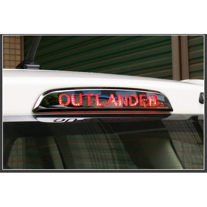 現貨 MITSUBISHI 三菱 OUTLANDER 15-21年式 後煞車燈框 燈框 高位煞車燈 銀色 藍色 鈦黑