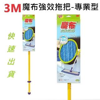 【超級賣場】3M 魔布強效拖把 專業型 乾濕兩用 台北市