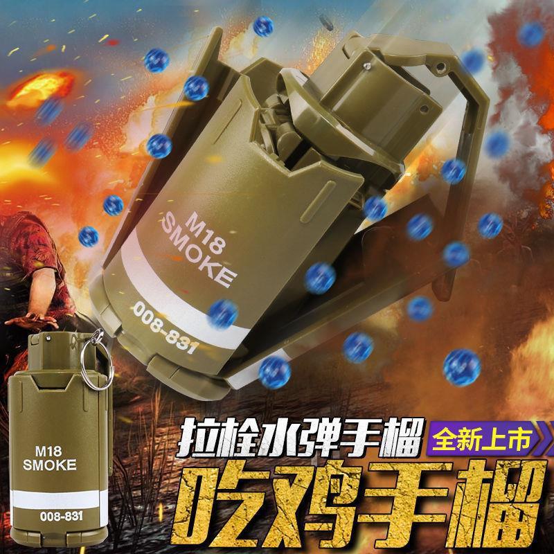 m18煙霧手雷玩具手雷地雷手榴彈爆裂煙霧彈和平精英吃雞游戲模型