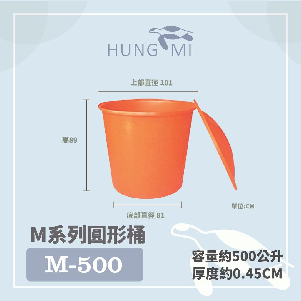 泓米   M-500 圓形桶 普力桶 儲水桶 農藥桶 醃製桶 肥料桶 化工桶 農用桶 圓桶 塑膠桶 黑桶 圓型 養魚桶