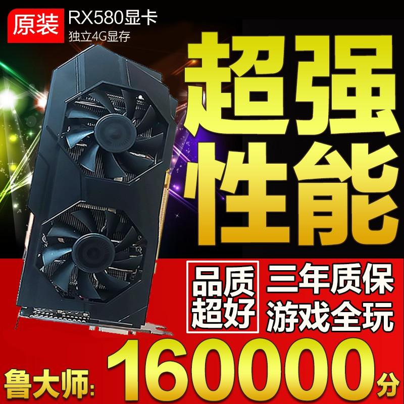 二手 Rx580 新顯示卡 4g 8g