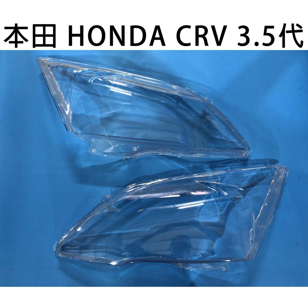 HONDA 本田汽車專用大燈燈殼 燈罩本田 HONDA CRV 3.5代 07-11年適用 車款皆可詢問