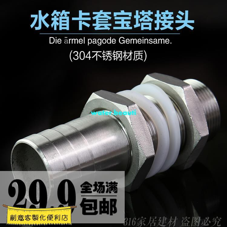 滿299發貨/304不銹鋼水箱寶塔接頭 軟管皮管穿板接頭水塔水桶出水口密封件