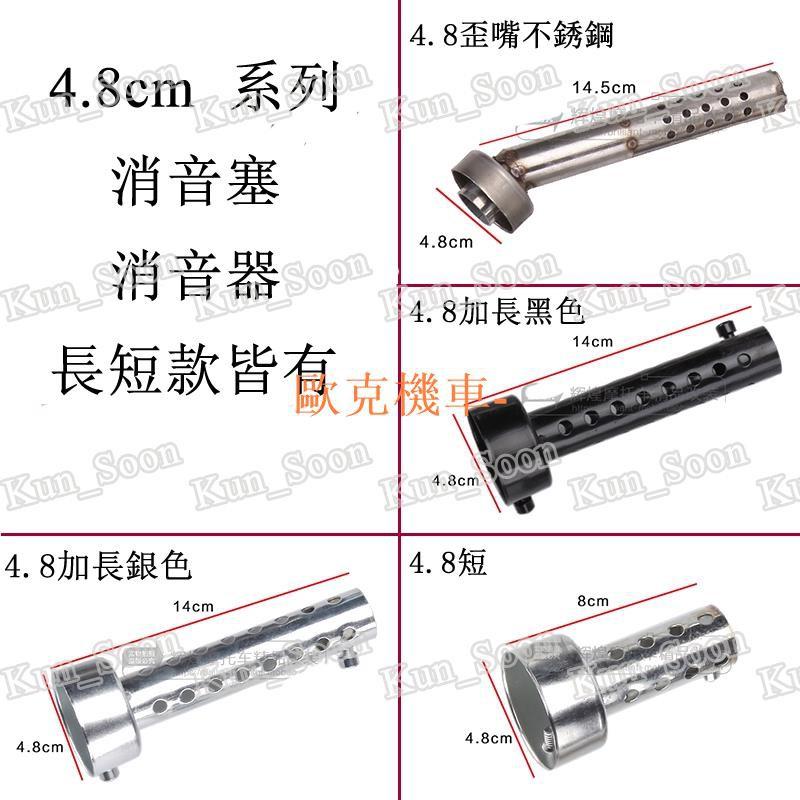 歐克機車-消音塞 合法管 35mm/42mm/45MM/48MM/60MM口徑排氣管專用消音器 帶回壓 可調聲消音塞