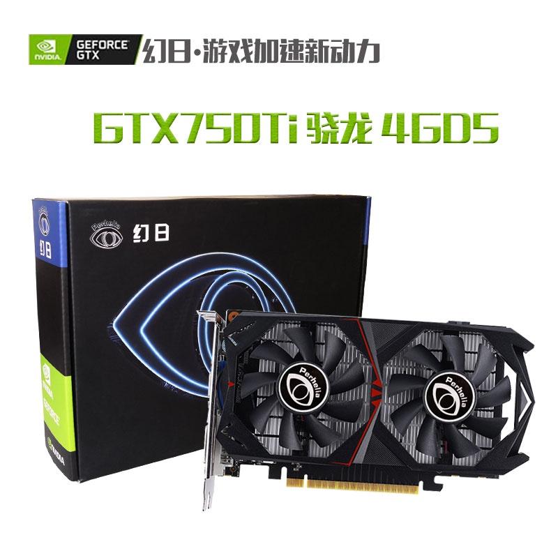 全新GTX750Ti/1050 4G桌上型電腦電腦主機獨顯吃雞LOL獨立遊戲顯卡