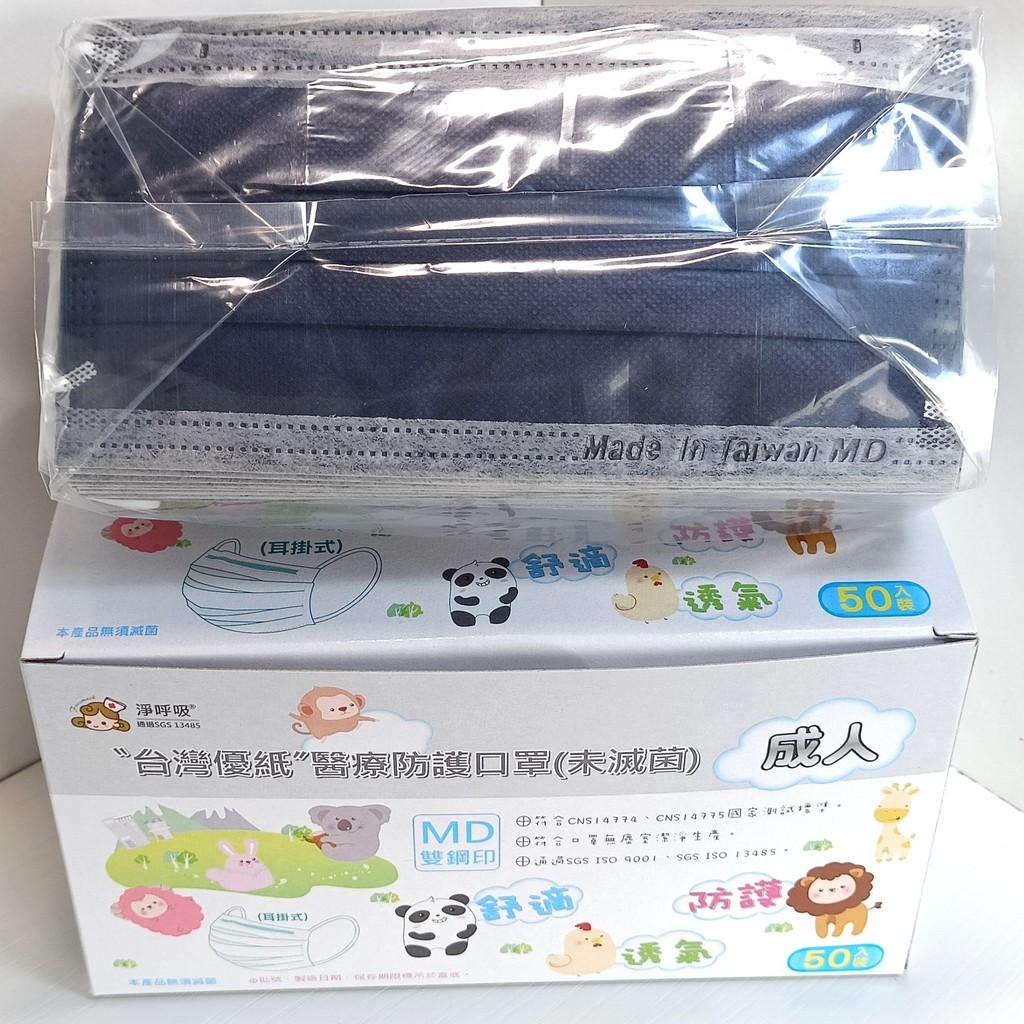 MD鋼印 雙鋼印 台灣優紙 成人醫療平面防護口罩50入 盒裝 牛仔藍黑熔噴 2021新年煙火紫色(四鋼印) (未滅菌)