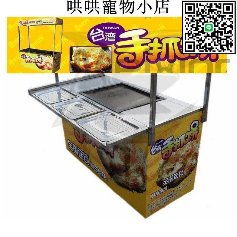 [ 現貨]蔥抓餅手抓餅煎餅煎臺餐車附全套設備 鐵板燒