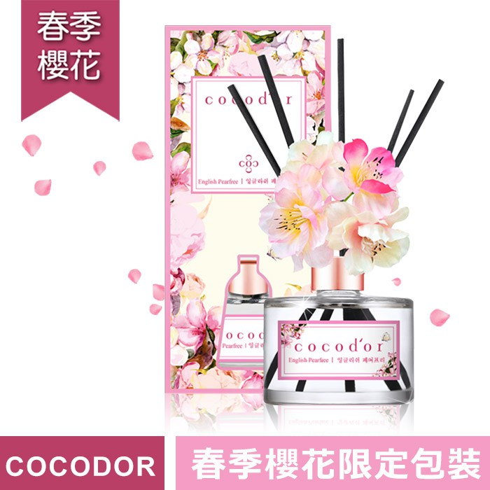 cocod'or 春季櫻花擴香瓶 (4款香味可選 )