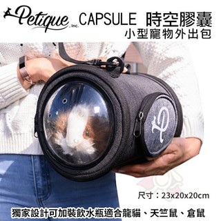 【Wang莒光】petique百嬌客Capsule 時空膠囊小型寵物外出包 適合龍貓、天竺鼠、倉鼠、倉鼠 新北市
