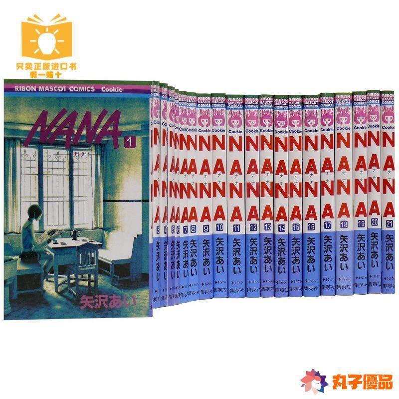 娜娜 NANA 1-21卷套裝 漫畫 日文原版 NANA ナナ 1-2