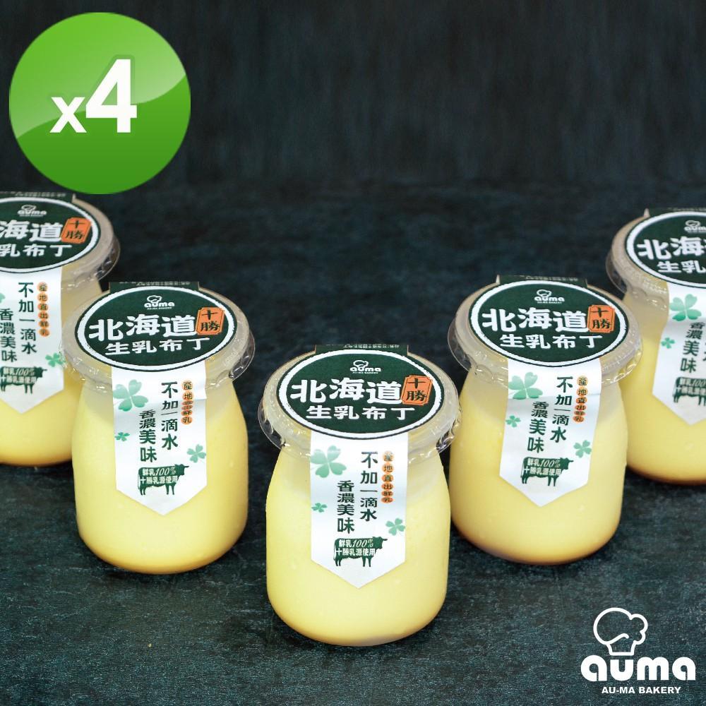 【免運】【奧瑪烘焙】北海道十勝生乳布丁(4入/盒)X4盒