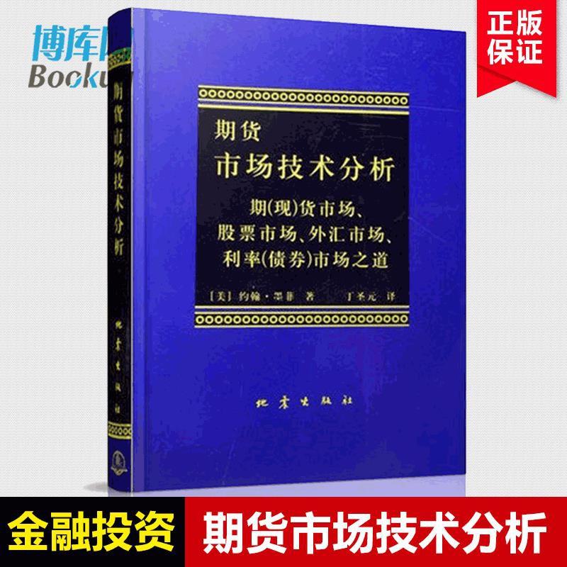 下殺*正版 期貨市場技術分析(期市場股票市場) 約翰墨菲著 聰明的投資者 新華書店理財期貨股票入門基礎書籍暢銷書排行榜博