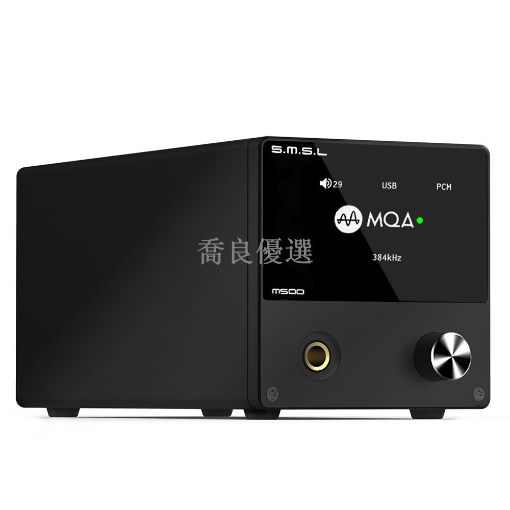 【原廠出品】SMSL M500電腦USB解碼耳放光纖同軸XLR平衡一體機