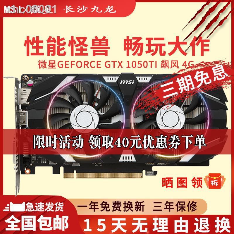 【免運】☽✷❡微星GTX1050TI 1060 2G 3G 4G 5G 6G華碩 索泰 七彩虹 游戲顯卡【a0_wqet
