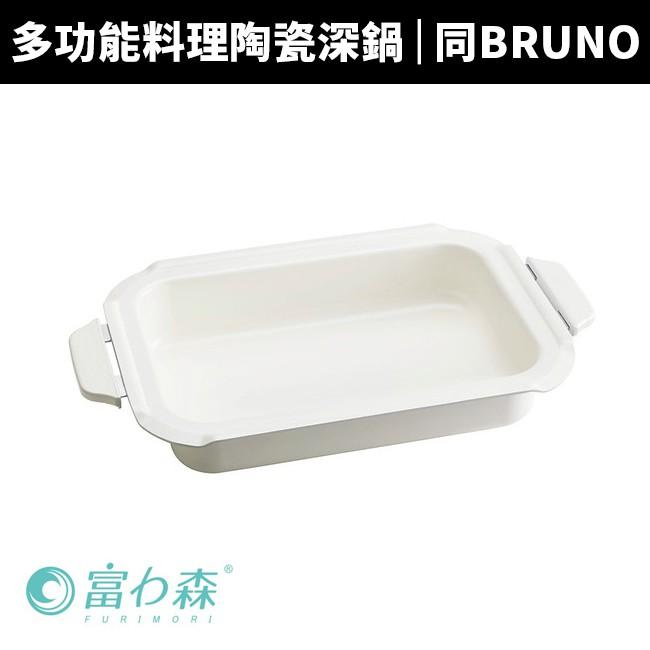 【FURIMORI 富力森】陶瓷塗層燉煮鍋 白色深鍋 烤盤 燉鍋 同BRUNO BOE021-NABE