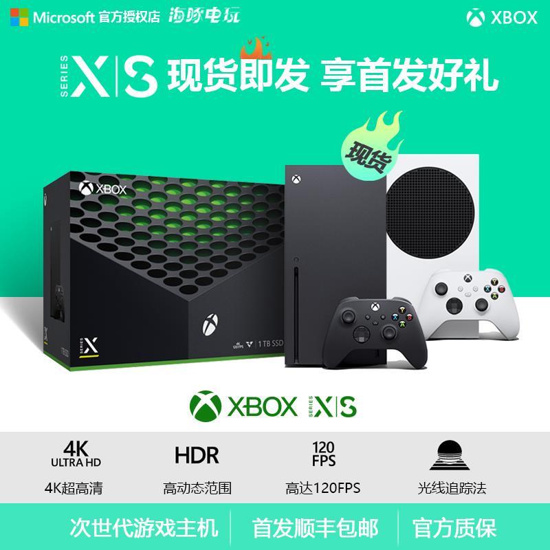 微軟Xbox Series X S遊戲機XSX主機XSS國行港日版xboxseriesx