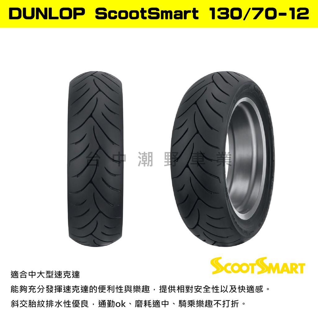 台中潮野車業 完工價 DUNLOP 登祿普 聰明胎 Scoot Smart 130/70-12 勁戰 JETS 雷霆S