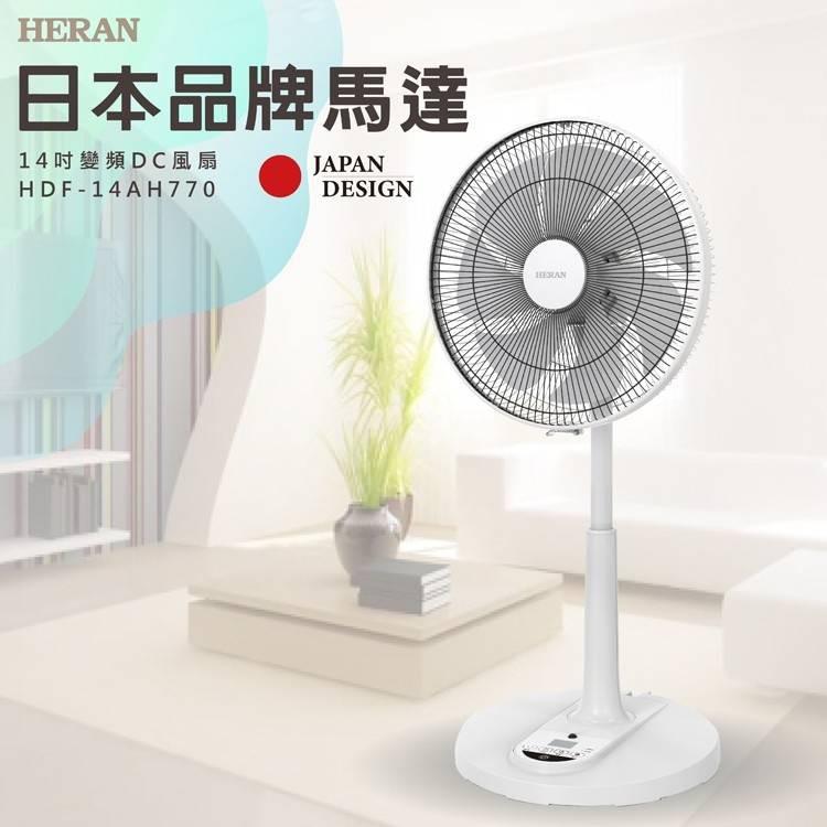 【限時優惠】禾聯14吋智能變頻DC節能遙控立扇 電扇 電風扇(HDF-14AH770)7扇葉 HERAN