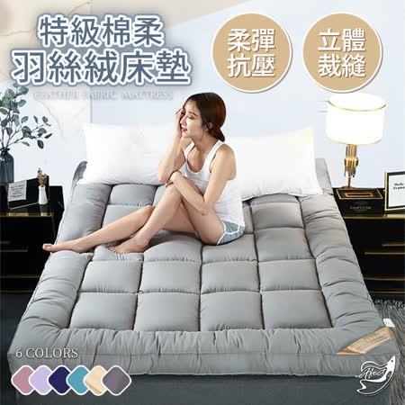 【免運】Effect 親膚特級棉柔羽絲絨10CM加厚日式床墊 (單人/雙人/雙人加大均一價)