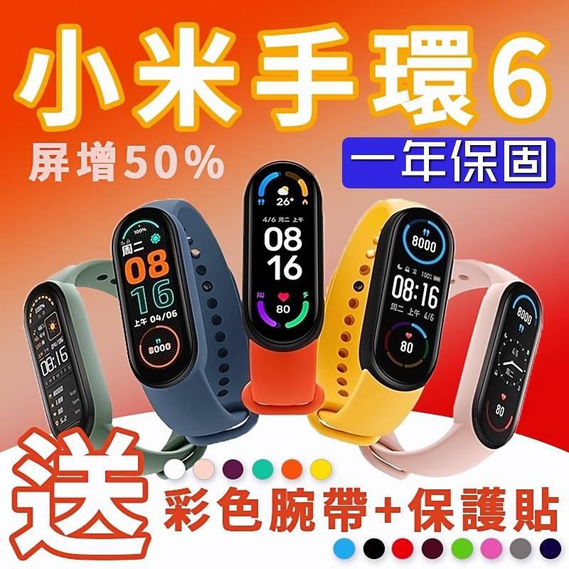 台灣快速出貨 NFC版 小米手環6全屏 一年保固 標準版 智慧穿戴裝置 APP訊息來電提醒顯示 50公尺防水 繁體