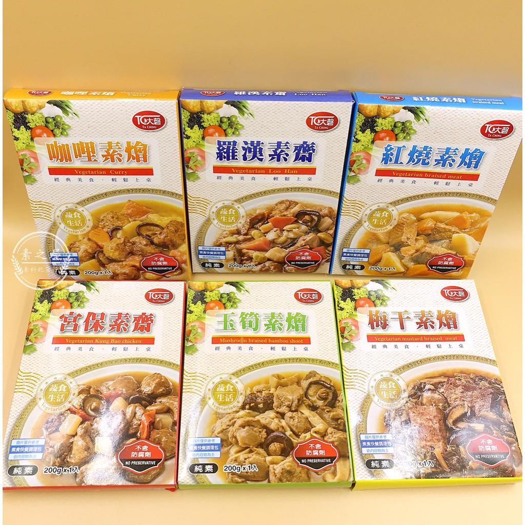 【素之屋】大磬 素食調理快餐包(純素/奶素) 200g 非基因改造食品 快速料理 快餐包 素食團購 *常溫商品
