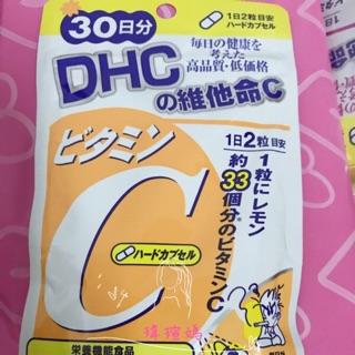 日本製 DHC維他命C30日  維他命B群 30日/ 90日  葉酸30日份30粒 滿額宅配免運費 好市多COSTCO代購 台中市
