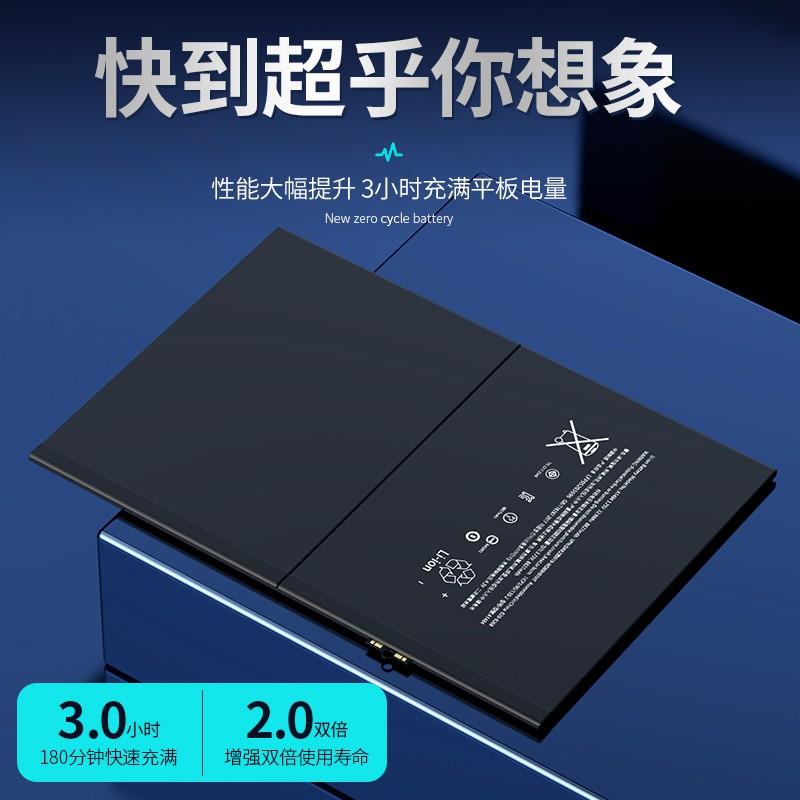 適用于ipad2 3 4 5 6電池平板mini1 2 3 4蘋果ipadair1 2電池a1474更換pro9.7大容