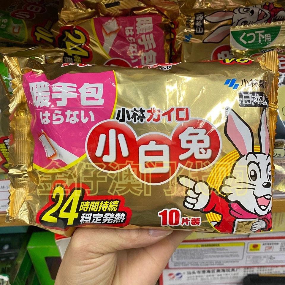 【現貨】日本小林小白兔 暖暖包手握式24小時-暖身貼14小時10片