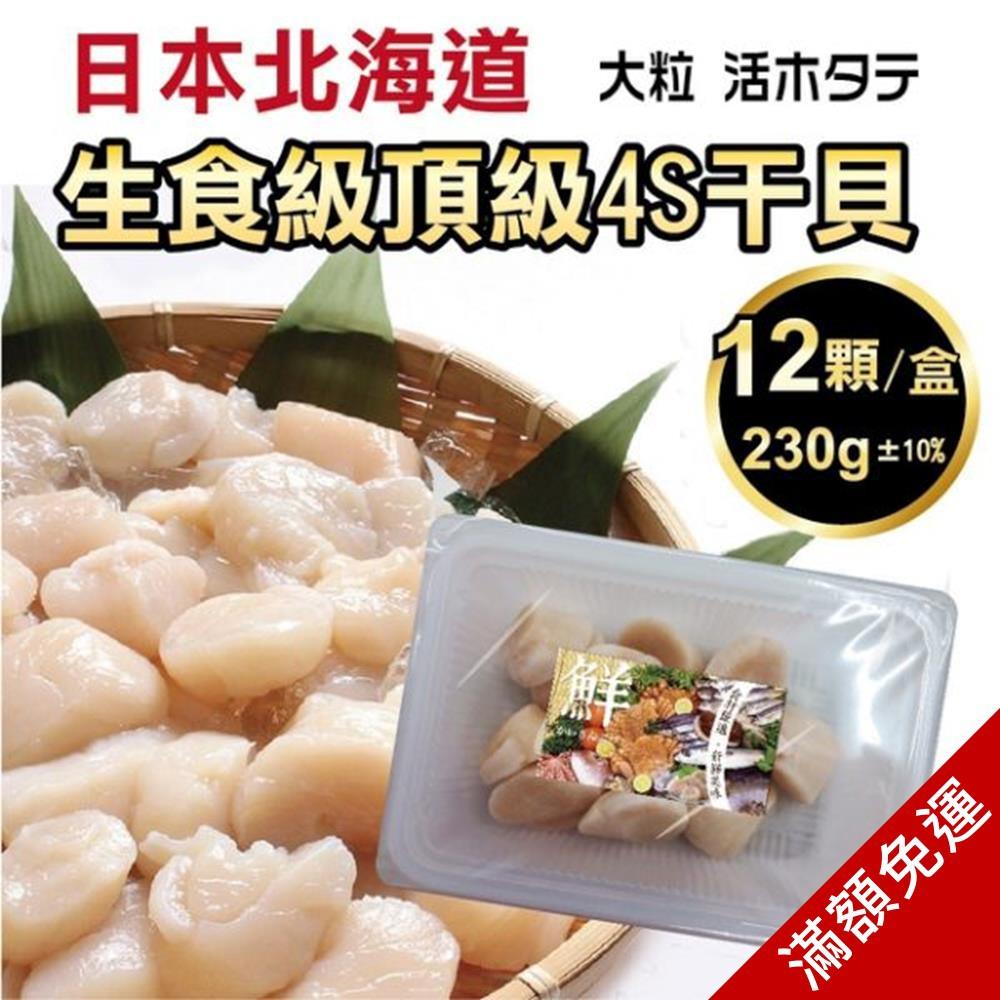 海肉管家-日本北海道頂級4S干貝x1盒(每盒230g±10%/約12粒)