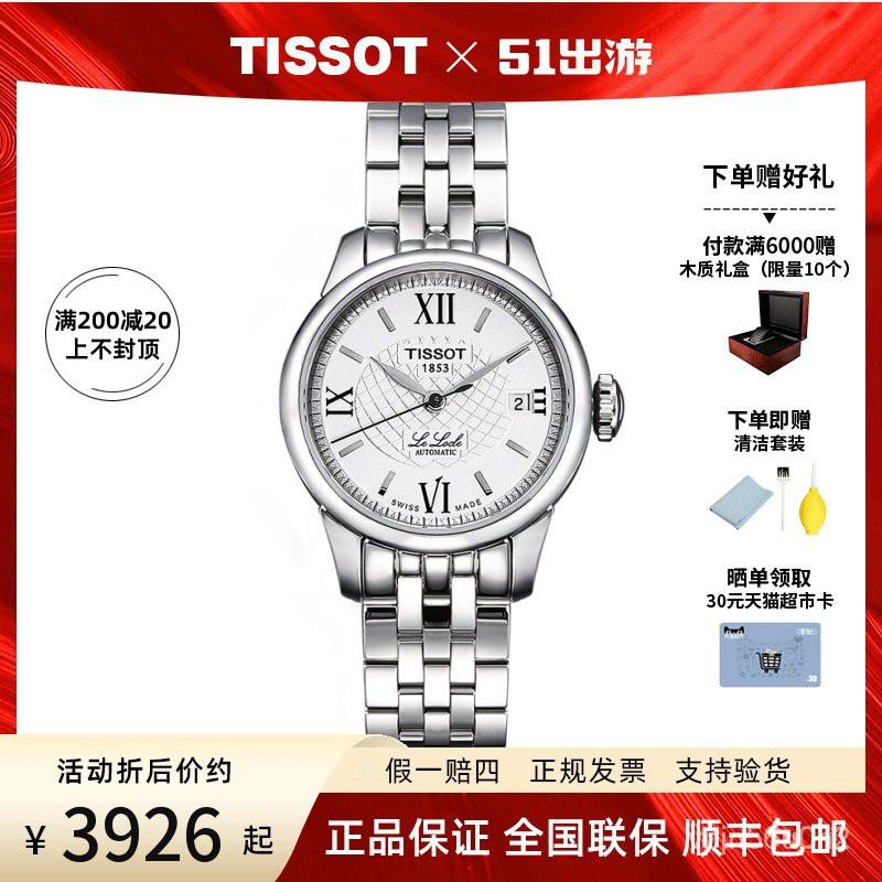 TISSOT天梭力洛克1853情侶防水全自動機械錶手錶女T41.1.183.33 Etcr