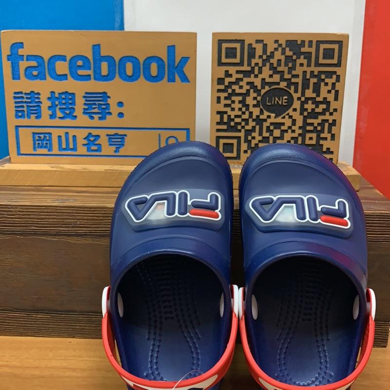 #岡山名亨#FILA兒童水路鞋#洞洞鞋#7-S855U-321790
